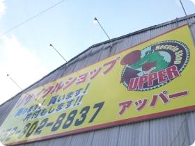 西尾 市 リサイクル ショップ